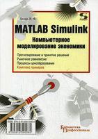 Matlab Simulink. Компьютерное моделирование экономики