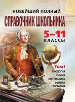 Новейший полный справочник школьника. 5-11 классы (комплект из 2 книг + CD)