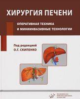 Хирургия печени. Оперативная техника и миниинвазивные технологии