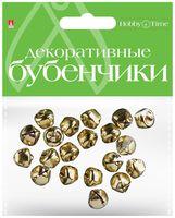 Бубенчики декоративные (10 мм; золотые)