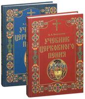 Учебник церковного пения. Том 1 (в 2-х томах)