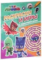 Герои в масках. Раскраски и игры с наклейками (зеленая)