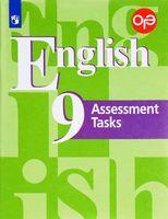 Английский язык. 9 класс. Контрольные задания