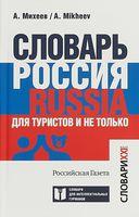 Словарь Россия. Russia. Для туристов и не только