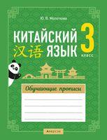 Китайский язык. 3 класс. Обучающие прописи