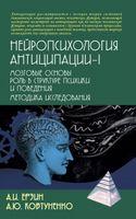 Нейропсихология антиципации-I