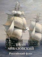 Иван Айвазовский. Российский флот