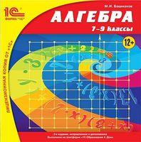 1С:Школа. Алгебра, 7-9 классы