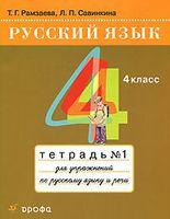 Русский язык. 4 класс. Тетрадь №1 для упражнений по русскому языку и речи