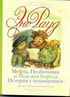 Муфта, Полботинка и Моховая Борода. История с похищением (м)