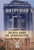 Десять книг об архитектуре (м)