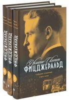 Фрэнсис Скотт Фицджеральд. Собрание сочинений в 3 томах (комплект)