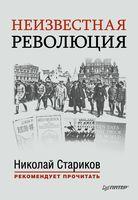 Неизвестная революция. Сборник произведений Джона Рида/Составление и предисловия Н. Старикова