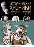 Исторические хроники с Николаем Сванидзе. Том 25