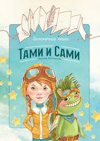 Бесконечная книга. Тами и Сами