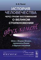 """История человечества через призму воспоминаний о великом столкновении двух комет. Эпос """"Энума Элиш"""", летопись Еноха и другие сказания"""