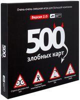 500 злобных карт 2.0 (18+)