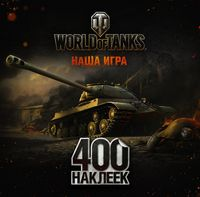 World of Tanks. Альбом 400 наклеек (ИС-3)