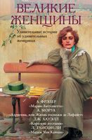 Великие женщины (Комплект из 4-х книг)