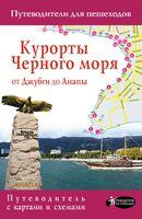 Курорты Черного моря. От Джубги до Анапы