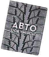 Обложка на автодокументы (арт. A1-17-694)