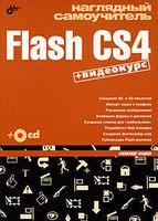 Наглядный самоучитель Flash CS4 (+ CD)