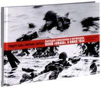 """Высадка союзников в Нормандии. Пляж """"Омаха"""""""