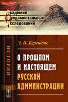 О прошлом и настоящем русской администрации (м)