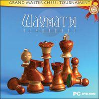 Шахматы: Чемпионат
