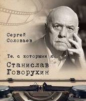 Те, с которыми... Станислав Говорухин