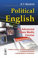 Учебное пособие по английскому языку в сфере политики и международных отношений для студентов на продвинутом уровне изучения языка