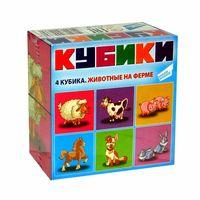 """Кубики """"Животные на ферме"""" (4 шт.; арт. KB1603)"""