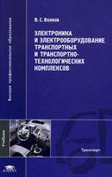 Электроника и электрооборудование транспортных и транспортно-технологических комплексов