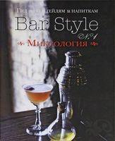 Гид по коктейлям и напиткам Bar Style 1. Миксология (подарочное издание)