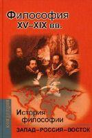 История философии. Запад - Россия - Восток. Книга 2. Философия XV-XIX вв.