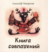 Книга совпадений (+ СD)