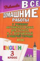 Все домашние работы к учебнику английского языка для 3 класса И. Н. Верещагиной и рабочей тетради
