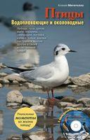 Птицы. Водоплавающие и околоводные (+ CD)