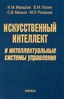 Искусственный интеллект и интеллектуальные системы управления