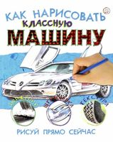Как нарисовать классную машину