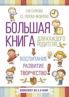 Большая книга для каждого родителя: воспитание, развитие, творчество! (Комплект из 3-х книг)