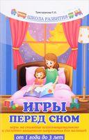 Игры перед сном. Игры на снижение психоэмоционального и скелетно-мышечного напряжения для малышей от 1 года до 3 лет