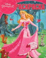Принцессы. Волшебная раскраска