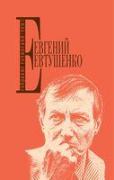 Евгений Евтушенко. Собрание сочинений. Том 7