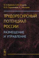 Трудоресурсный потенциал России. Размещение и управление (м)