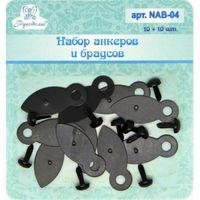 Набор брадсов и анкеров (10 шт.; арт. NAB-04)