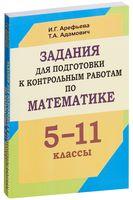 Задания для подготовки к контрольным работам по математике. 5-11 классы