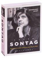 Сьюзен Зонтаг. Женщина, которая изменила культуру XX века. Биография