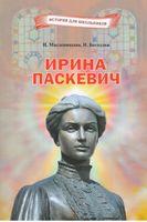 Ирина Паскевич