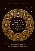 Основы китайской астрологии в сочетании с западными знаками Зодиака